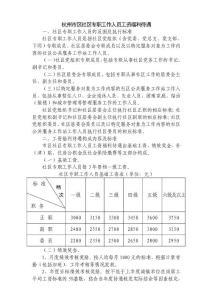 杭州市区社区专职工作人员工资福利待遇