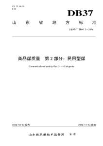 DB37T2860.2-2016山东民用..