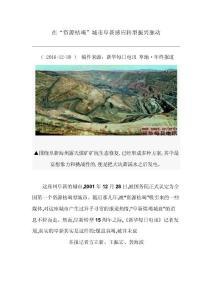 新华每日讯2016年12月30日..