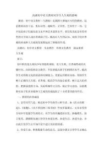 浅谈初中语文教材对学生人生观的影响