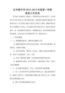 红寺堡中学2012教务总结