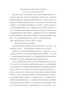 传统儒家政治文化