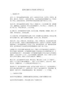 昆明官渡区小升初补习学校..