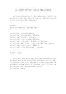 2014小升初美术特长生必备(附清华附历..