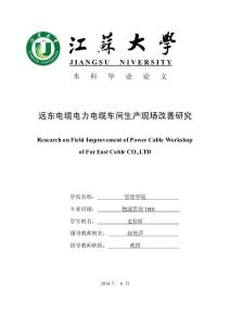 江苏大学论文模板
