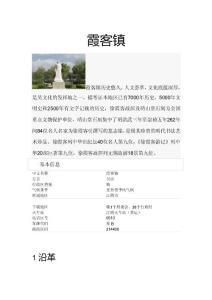 江苏省江阴市霞客镇