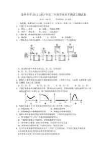 江苏省泰州市第二中学2012..