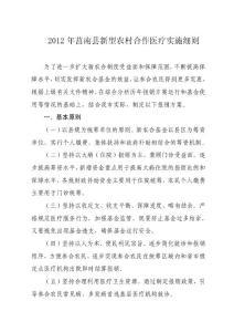 2012年莒南县新型农村合作..