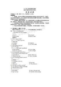 2012年高职高考英语试题