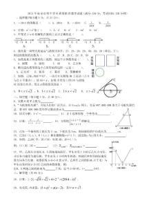 2014年南安市初中学业质量检查数学试题word及答案