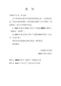 2014年官渡镇中心学校元旦文艺汇演工作安排