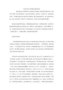 中国企业创立世界驰名商标的思考