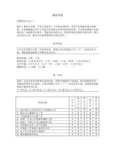 中国企业员工工作状况研究调查问卷_2013