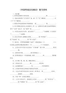 中国传统文化概论复习资料