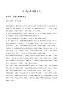 中国古典园林文化(公开课字幕)