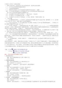 中国电子口岸用户入网申办须知