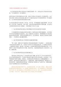中国电子政务的标准化与电..