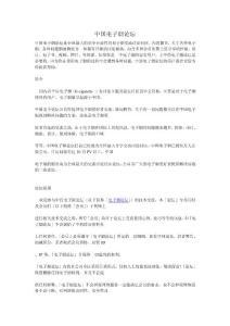 中国电子烟论坛