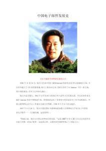 中国电子邮件发展史