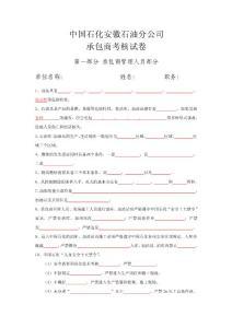 中国石化承包商考核试卷