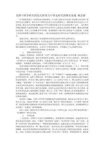 中国研究的范式问题讨论读后感