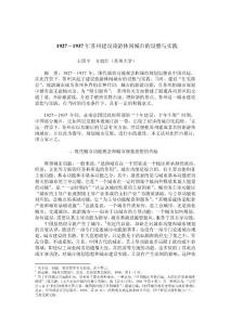 1927-1937年苏州建设旅游休..