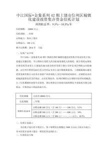 中江国际__金象系列42期上饶市信州区城镇化建设投资集合资金信托计划
