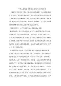 中美大学信息化体制及影响..