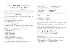 2011——2012学年高二第一次月考生物试题及..