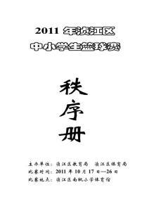2011年浈江区中小学生篮球..
