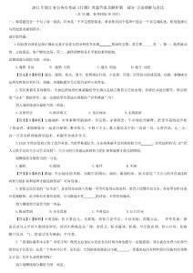 2011年浙江省公务员考试《..