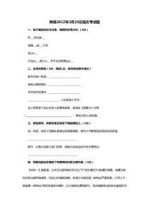 2012年3月10日郑州枫杨外国语中学入学测试(语文)