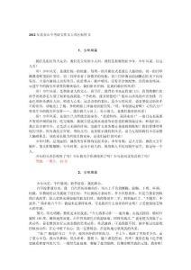 2012年北京市中考大兴区标杆文