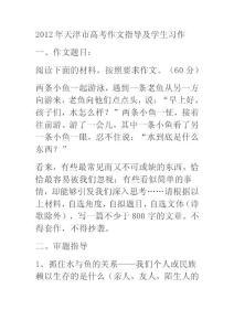 2012年天津市高考作文指导及学生习作