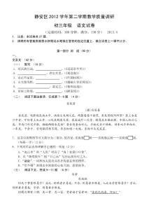2013上海市静安区初三语文..