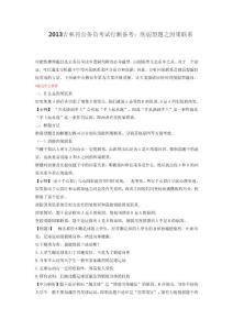 2013吉林省公务员考试行测..