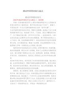 2013感动中国的河南人盘点