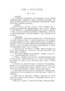 2014春各科计划 刘丹