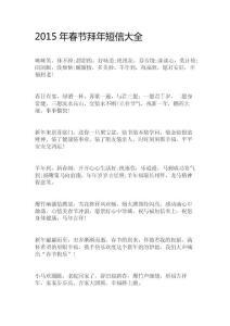 2015年春节拜年短信大全