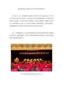融金所孙明达当选四平市青年企业家协会副会长