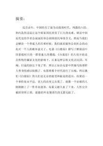 论《白鹿原》的传统儒家文化下的人性观