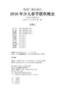 2016年少儿春晚主持人串词..