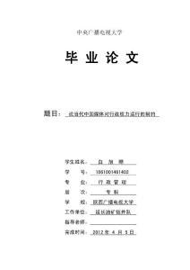 论当代中国媒体对行政权力运行的制约