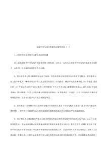 试论中央试论中央与地方权限争议解决机制(..