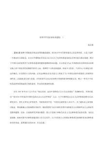 转型中国的法律体系建构&#..