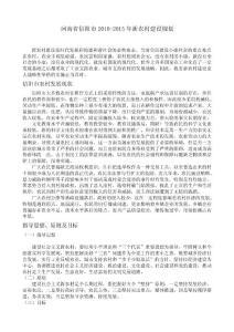 河南省信阳市2010-2015新农..