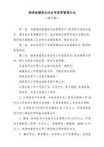 海南省建筑业协会专家库管..