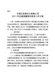 省公司2011反腐倡廉宣传教..