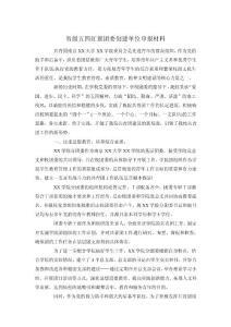 省级五四红旗团委创建单位..
