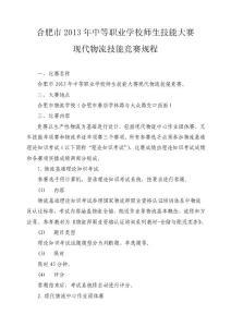 2013年合肥市现代物流技能..